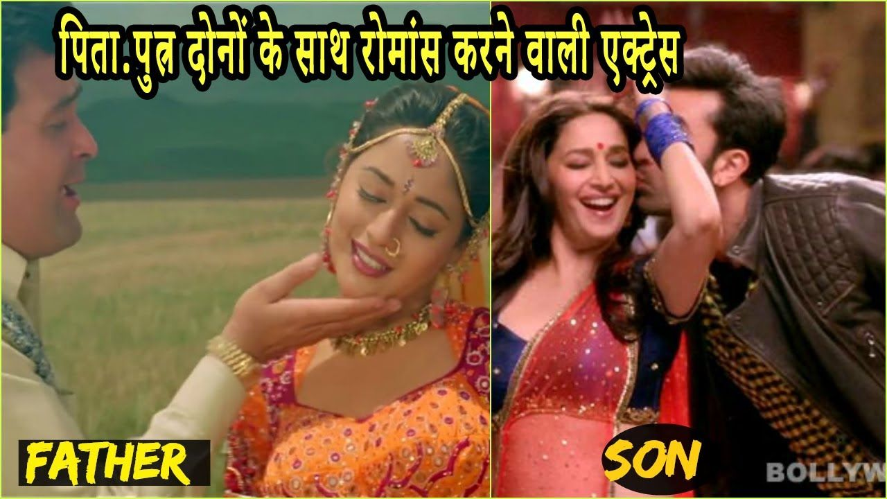 10 Bollywood Actresses Which  Romanced With Both Father And Son|In Hindi...