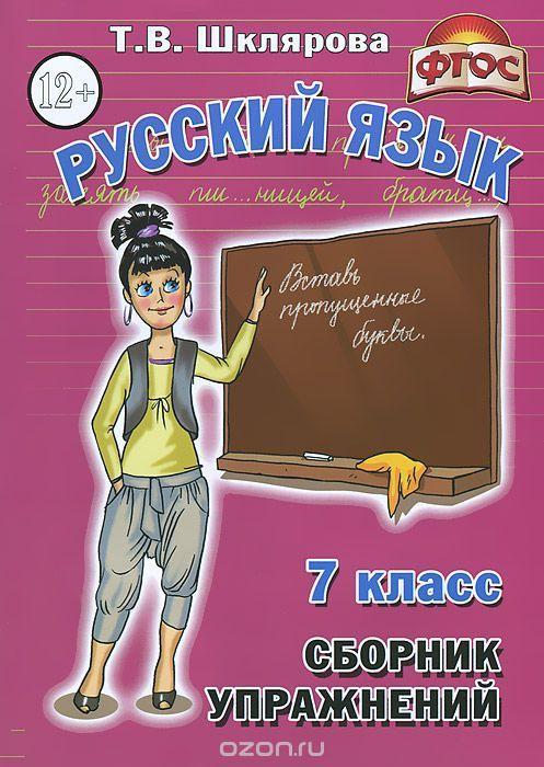 Гдх по русскому 7 класс шклярова