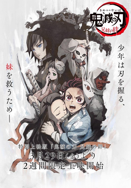 """鬼滅の刃 """"Kimetsu no yaiba"""" by studio Ufotable, 2019 Anime"""
