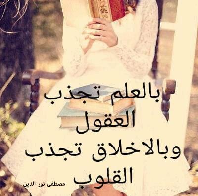 بنت تقرأ بالعلم تجذب العقول وبالأخلاق تجذب القلوب مصطفى نور الدين Anime Muslim Islam Quran T Shirts For Women