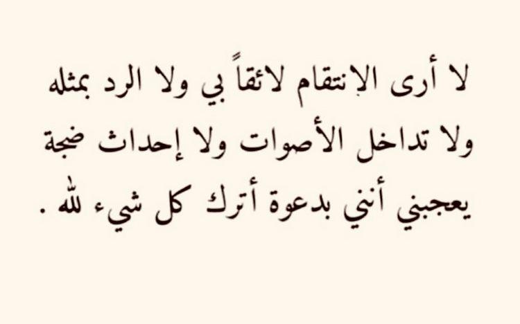 أترك كل شي لله Quotes Feelings Arabic Calligraphy