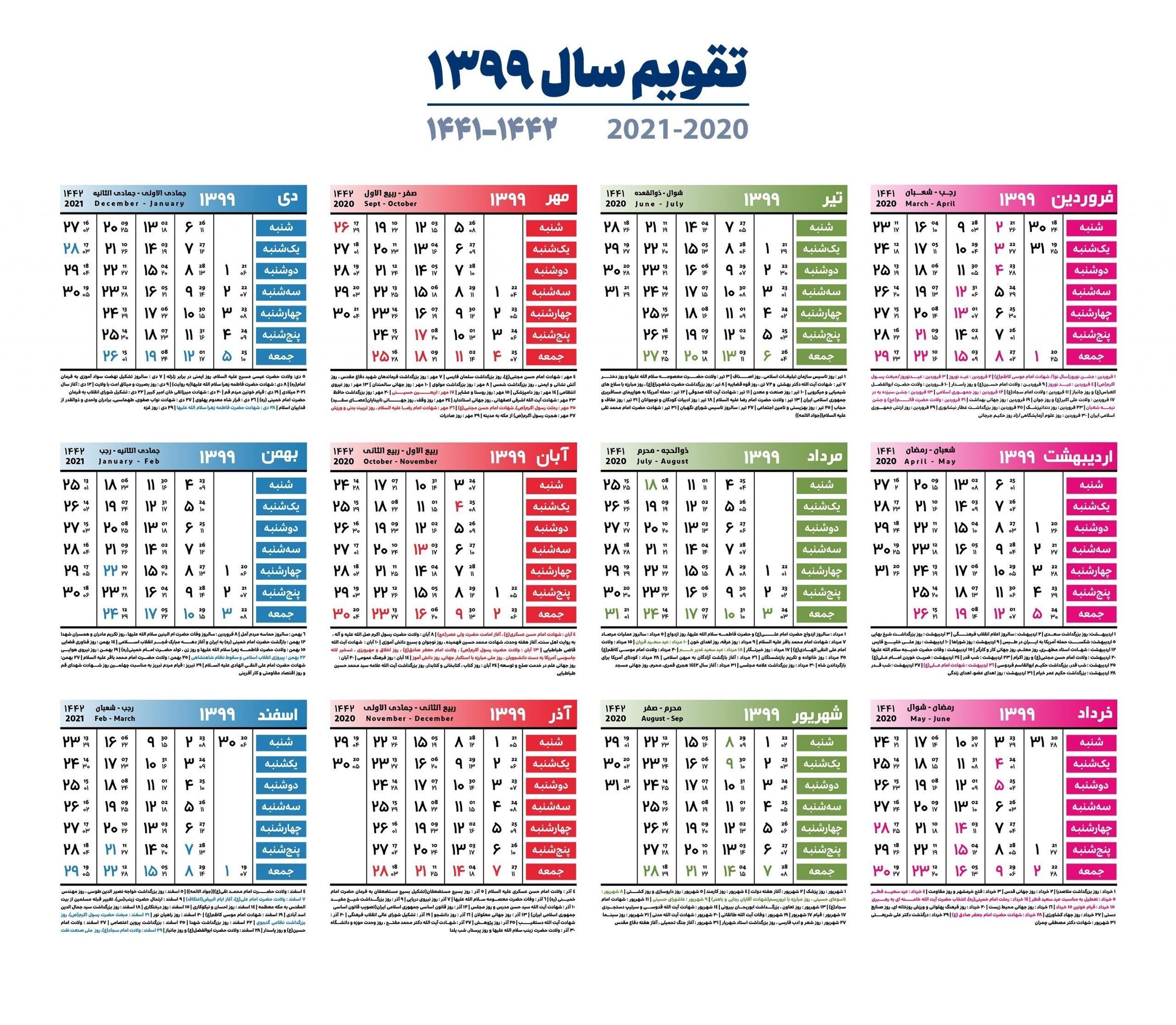 Utk Spring 2022 Calendar.Julian Vs Gregorian Calendar 2021 Printable Calendar