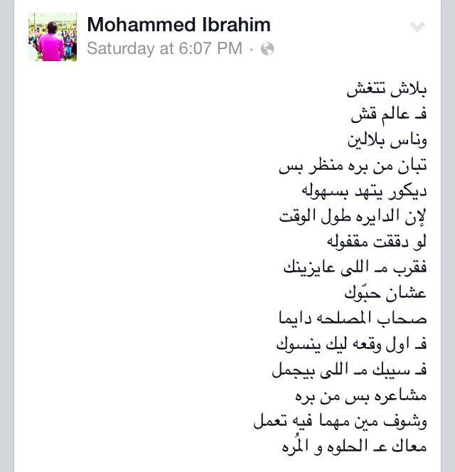 محمد ابراهيم شعر عامية Words Quotes Quotes Words