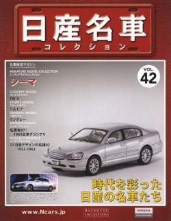 NISSAN meisha Collection vol.42 Cima F50 GF50