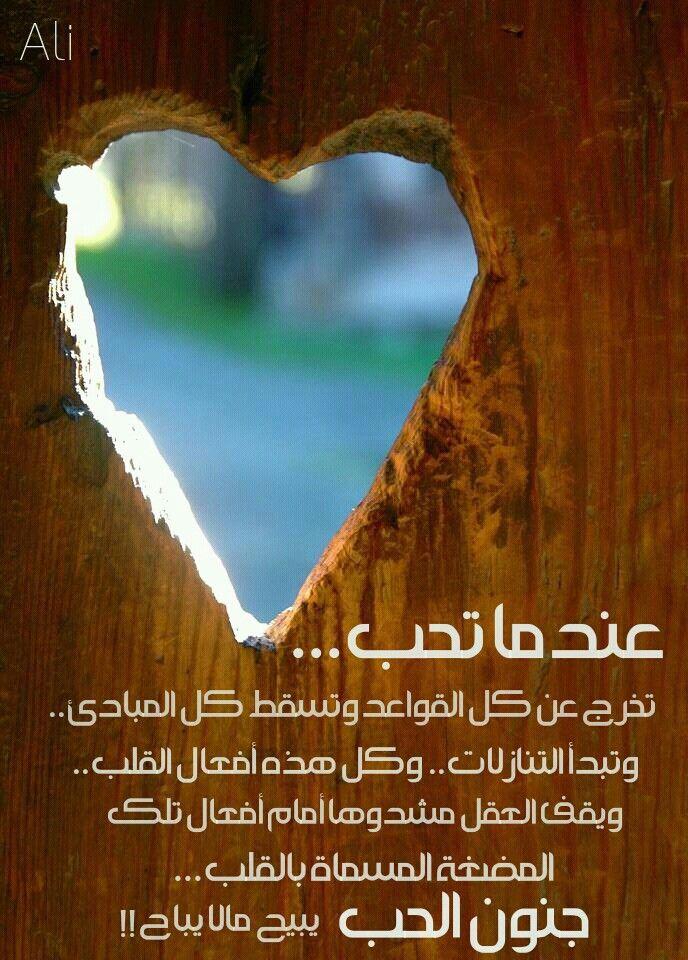 جنون الحب علــــــــــــــــــي Arabic Words Words Talk About Love