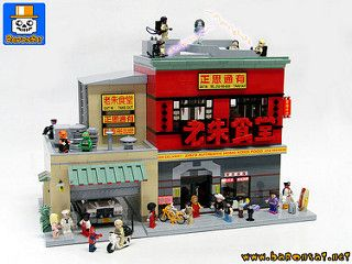 ~ Lego MOCs City ~ Ghostslayers Chinese Restaurant | by baronsat