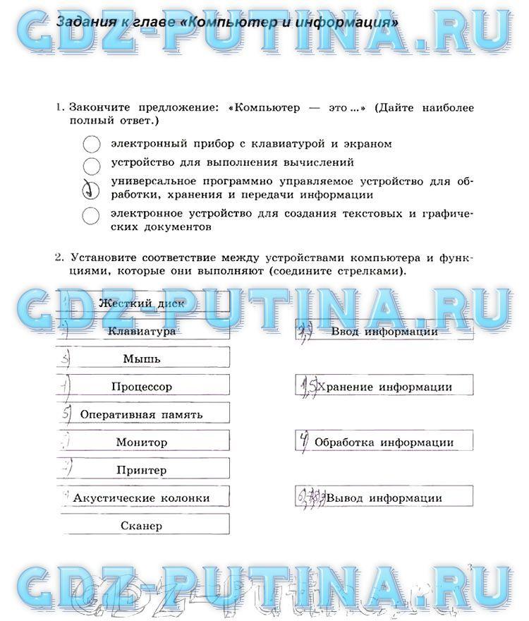 Решебник занимательные задания по русскому языку тетрадь 1 полякова