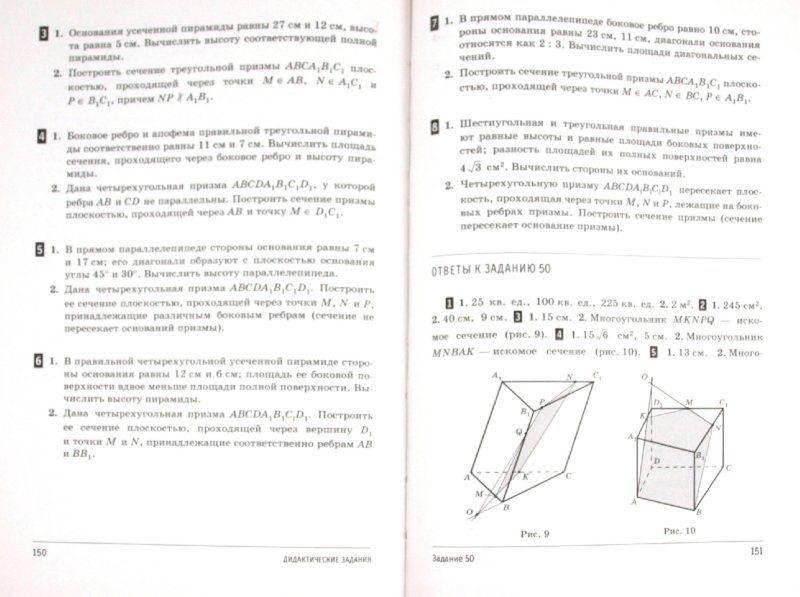 Решебник практические занятия по математике н. В. Богомолов.