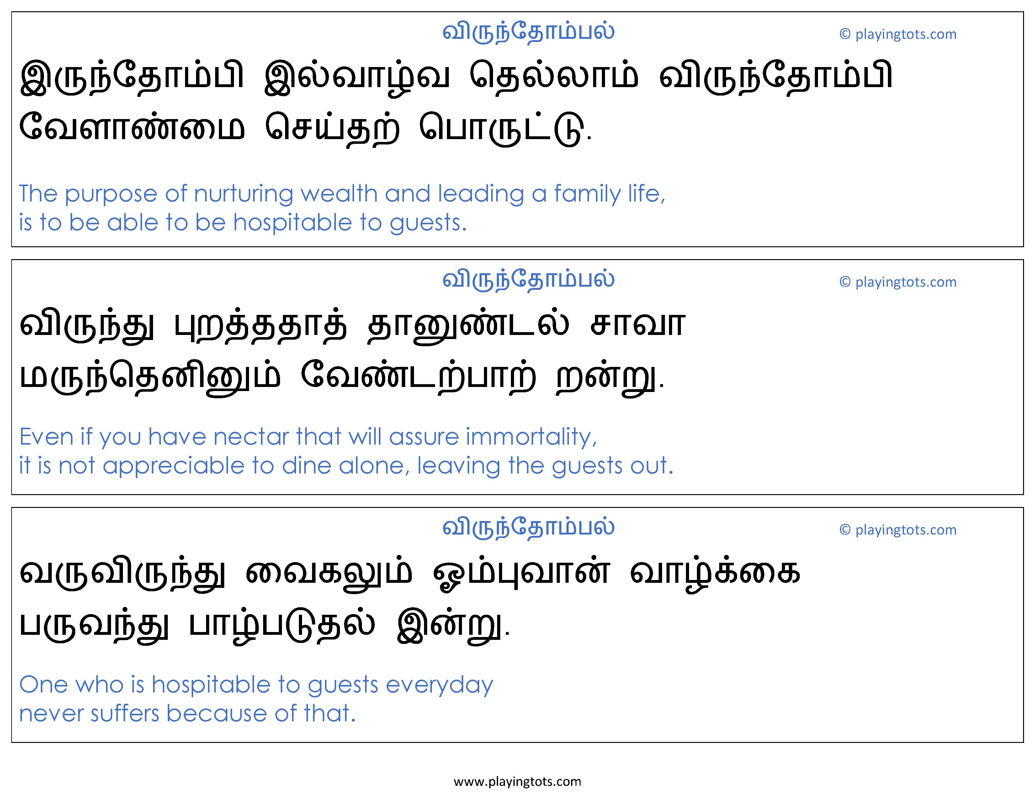 Pin By Playingtots On Free Tamil Thirukkural Flashcards