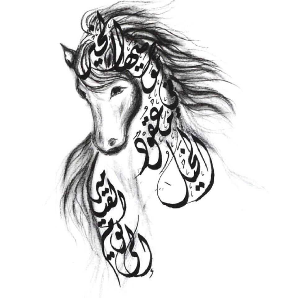 الخيل معقود بنواصيها الخير الى يوم القيامه فن الخط العربي Art Of Arabic Islamic Art Calligraphy Islamic Calligraphy Islamic Art