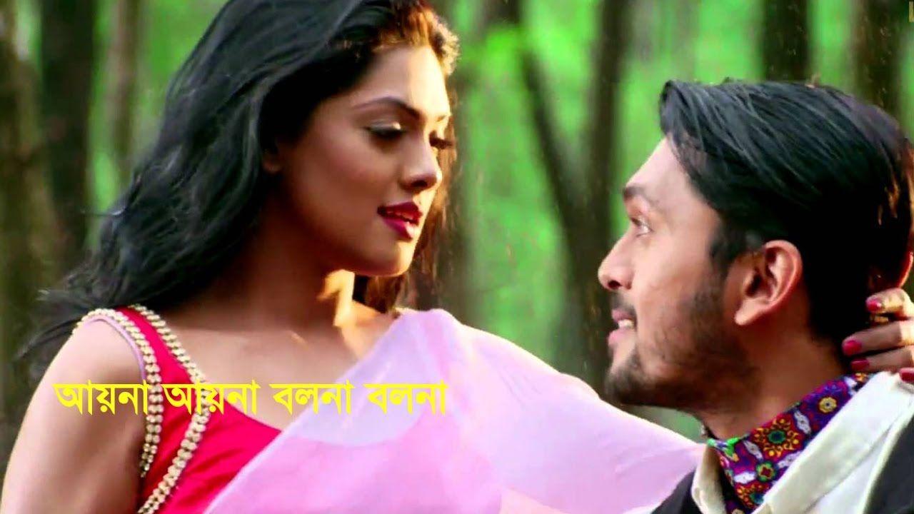 Ayna Ayna Bolna Bolna Bangla Hits Song Mp3 Song Download Hit Songs New Movie Song