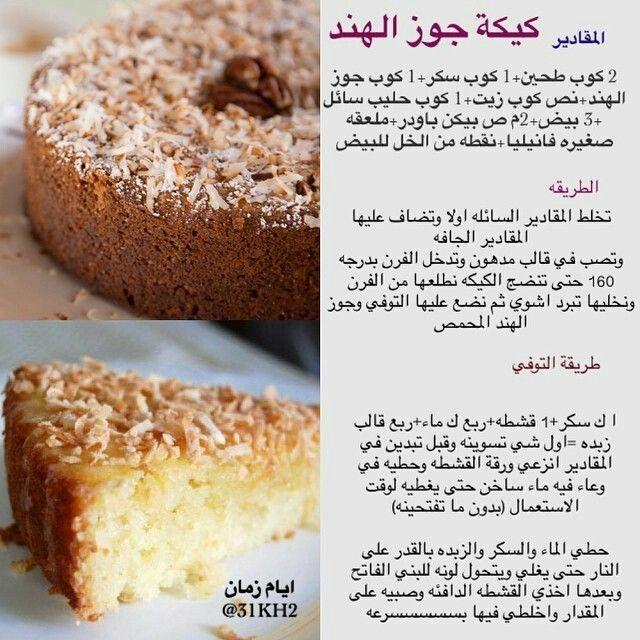 كيك جوز الهند Sweets Recipes Food Recipies Yummy Food Dessert