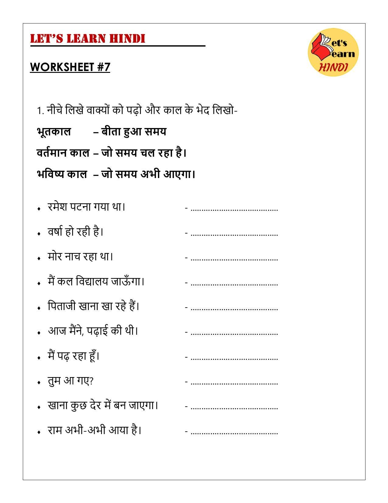 Hindi Tense Worksheet 7 Learn Hindi Hindi Alphabet Worksheets [ 1650 x 1275 Pixel ]