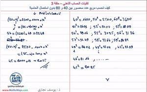 تقنيات الحساب الذهني حلقة3 حساب مربع الاعداد المحصورة بين 40 و 60 Math Math Equations Airline