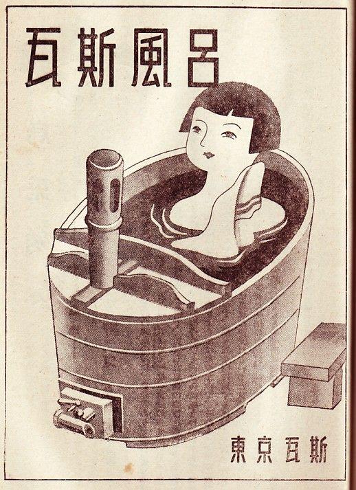 東京ガスのガス風呂広告 昭和13年.  Gas bath ad 1938 of Tokyo Gas.