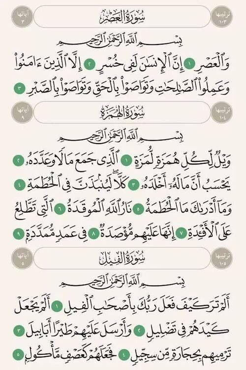 Pin By Aymanchemsi On الكرسي والإخلاص والمعوذتين Quran Verses Holy Quran Book Quran Book
