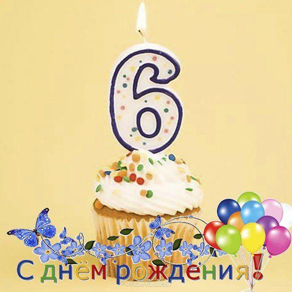 Открытка, поздравление с днем рождения мальчику 6 лет с картинками