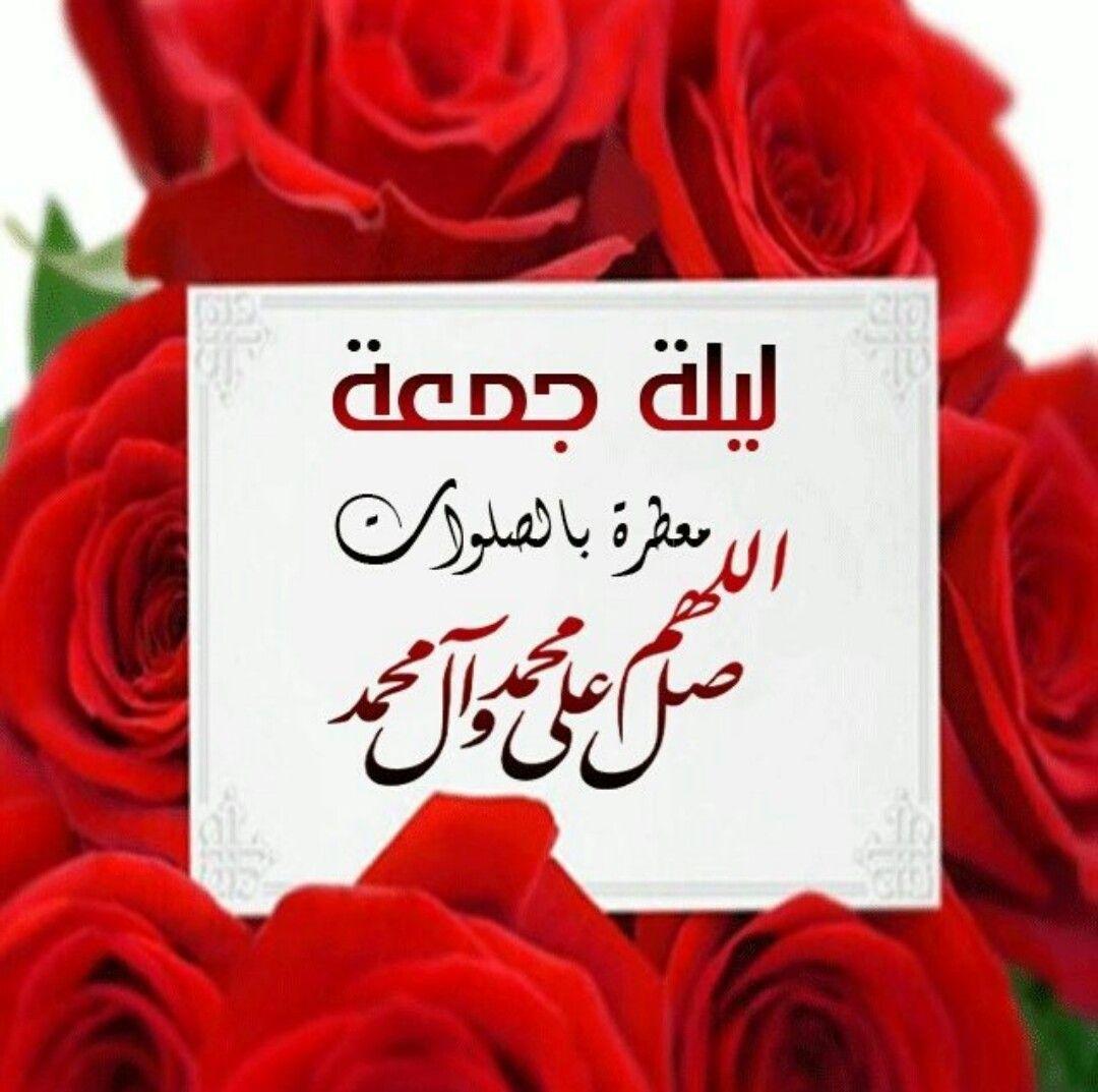 اللهم صل على محمد وال محمد Islamic Pictures Life Habits A Star Is Born