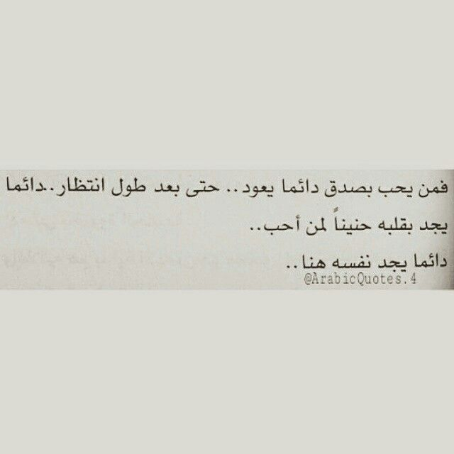 من يحب بصدق دوما يعود Arabic Quotes Words Quotes