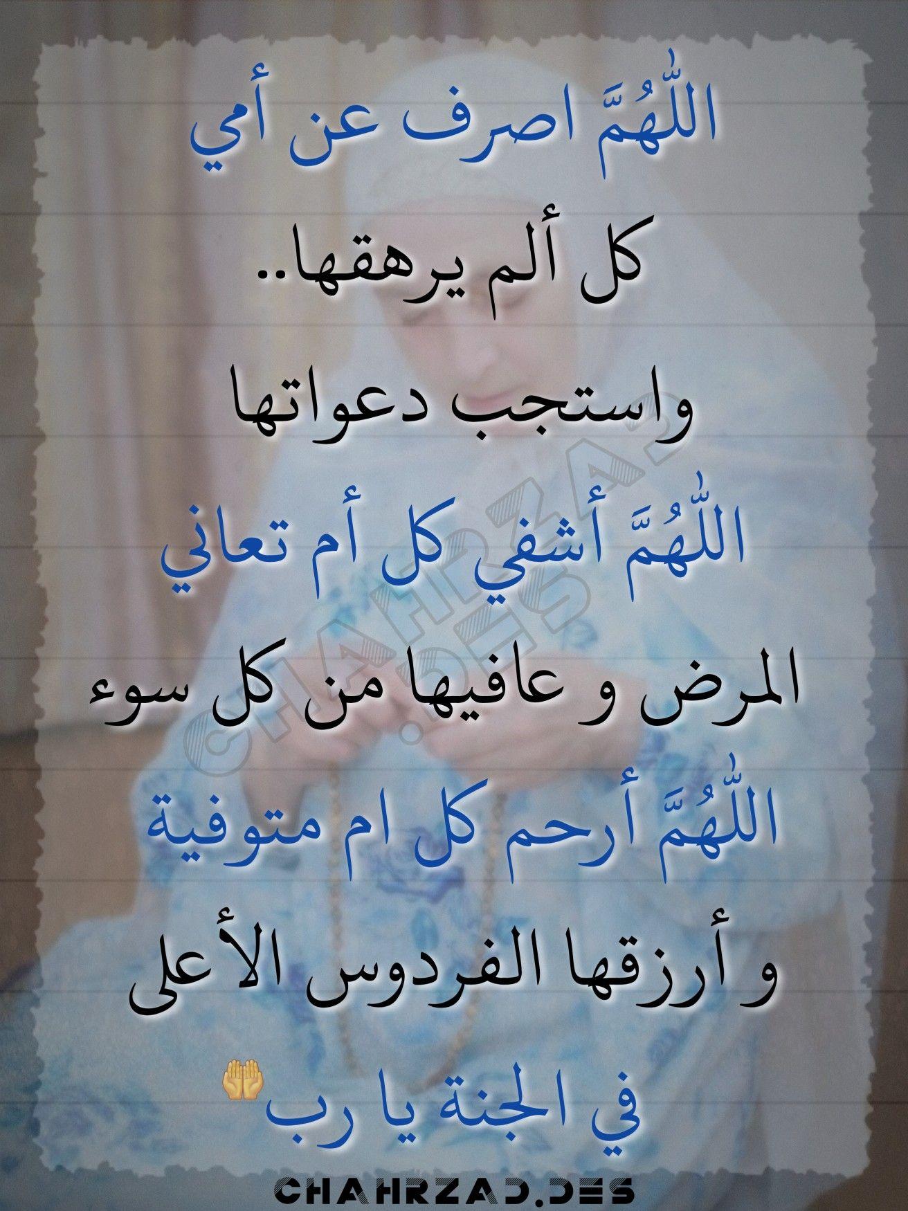 Pin By Chahrazad Mohamed On دعاء تصميمي Iphone Wallpaper Math Wallpaper
