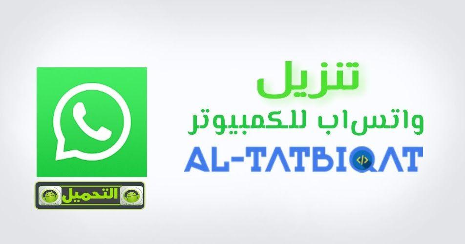 تنزيل واتس اب للكمبيوتر Whatsapp Pc مرحبا متابعيموقع منبع التطبيقاتاليوم سنتكلم عنتنزيل واتس اب للكمبي Gaming Logos Incoming Call Screenshot Nintendo Wii Logo