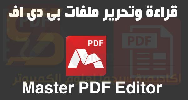 تحميل برنامج Master Pdf Editor كامل لتحرير ملفات Pdf وقراءتها وطباعتها Master