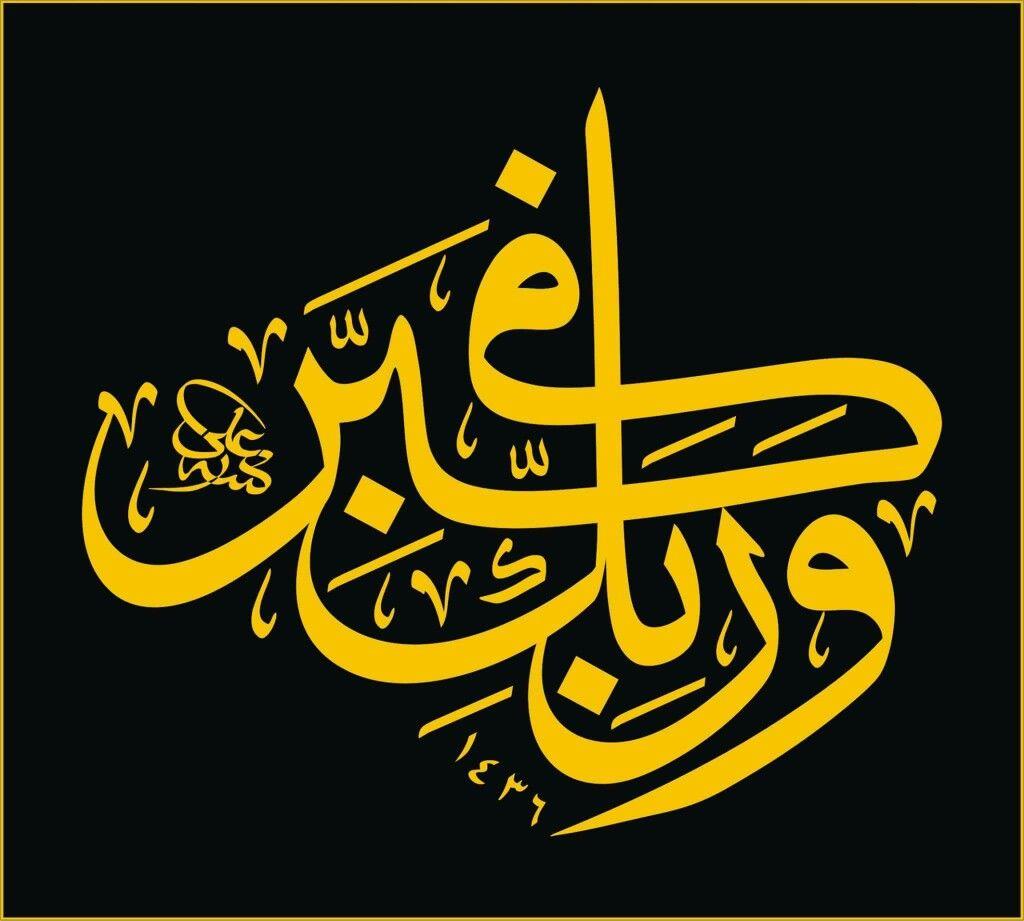 وربك فكبر Islamic Calligraphy Islamic Art Calligraphy Islamic Art