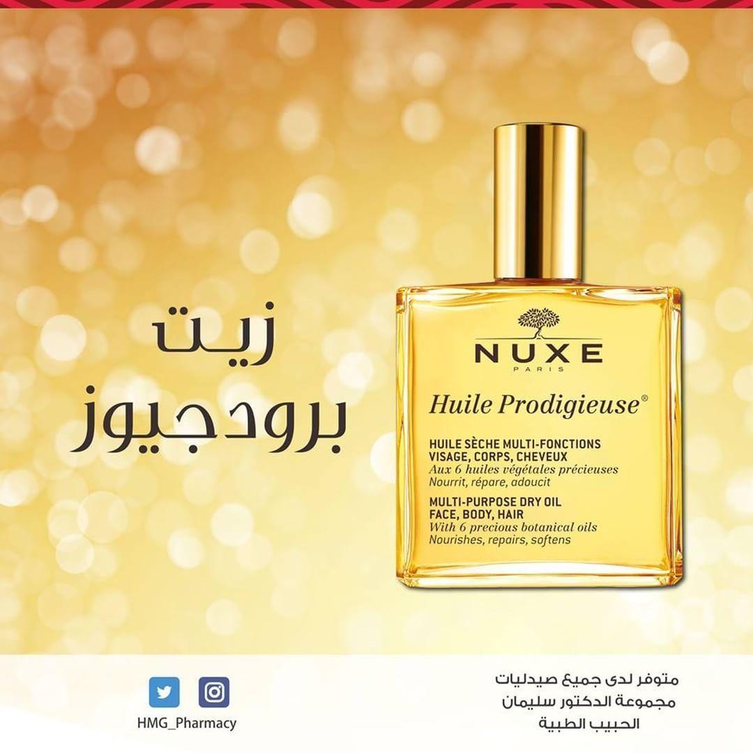 See This Instagram Photo By Hmg Pharmacy 45 7k Likes Pharmacy Perfume Bottles Perfume