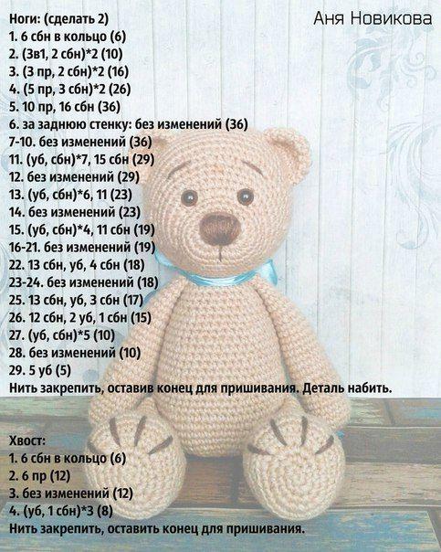 Receita pufe Urso Focinho - (PDF) no Elo7 | Mix Rô (B38E1C) | 604x483