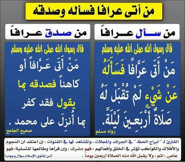 من أتى عرفآ فسأله و صدقه Arabic Typing Hadith Facebook Posts