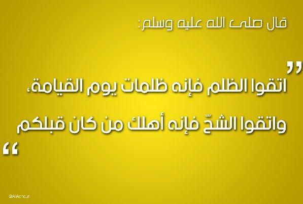 قال رسول الله صلى الله عليه و سلم اتقوا الظلم فإنه ظلمات