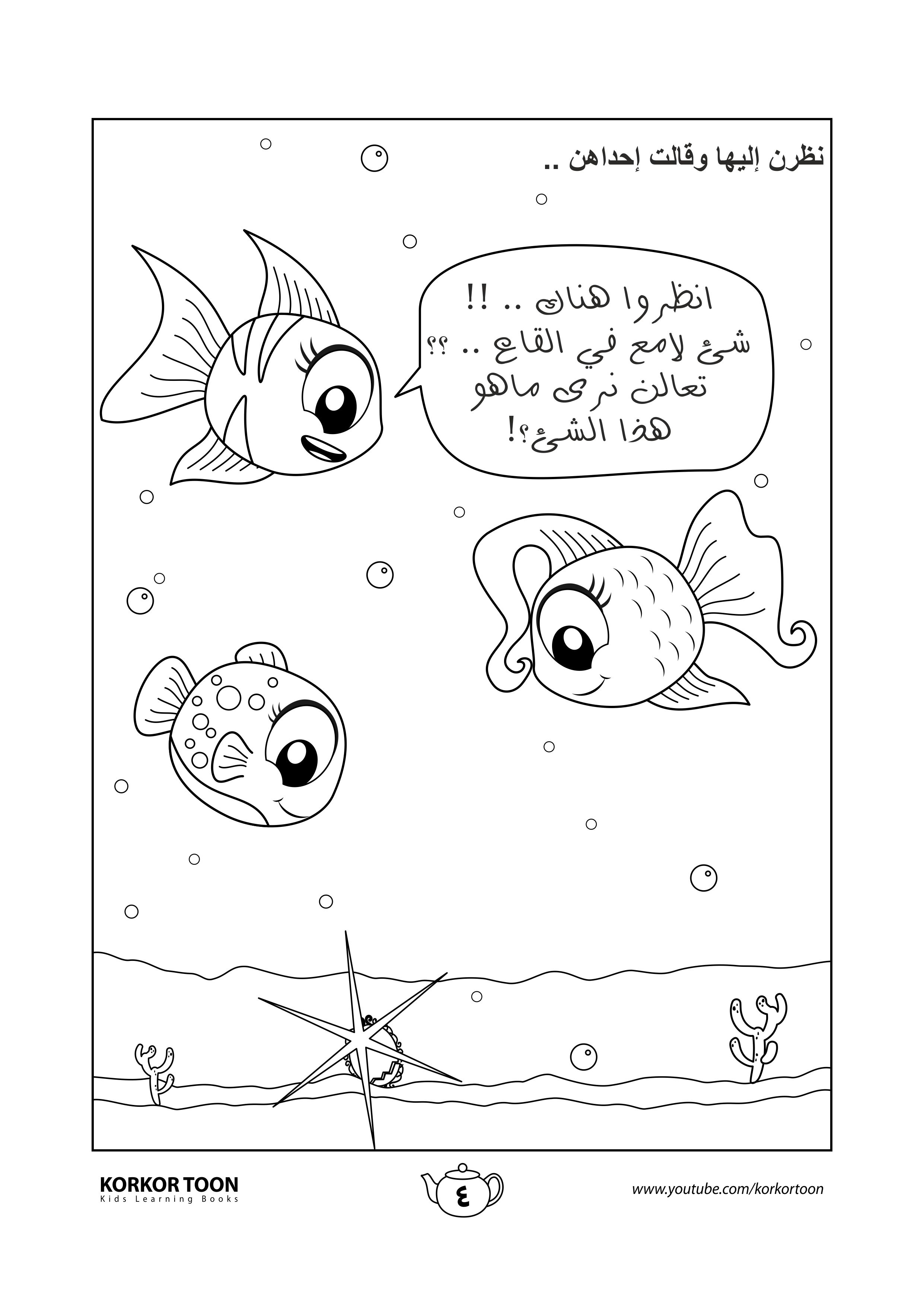 كتاب تلوين قصة السمكة المميزة صفحة 4 In 2021 Coloring Books Books Color