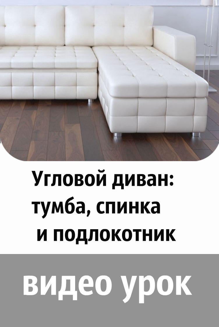 Сделать спинку для дивана своими руками фото 461