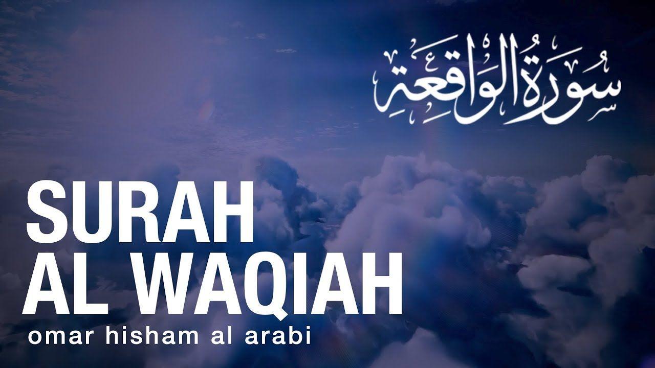 Surah Al Waqiah سورة الواقعة Omar Hisham Al Arabi Omar Quran Words