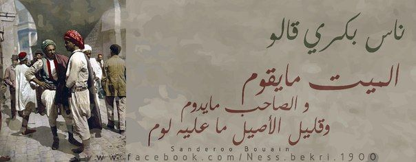 امثال مغربية شعبية قديمة Arabic Calligraphy Preaching Typography