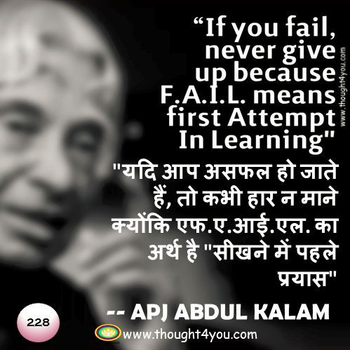 Quote Of The Day In Hindi English 18th May With Suggestion Tip