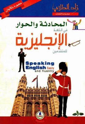 La Faculte تحميل كتاب المحادثة و الحوار في الإنجليزية للمتقدمين Pdf English Books Pdf English Grammar Book Pdf English Grammar Book