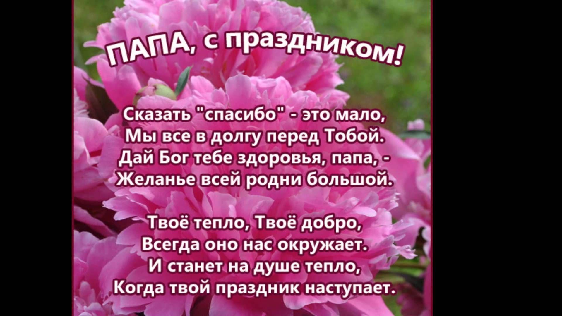 Kartinki Ot Docheri S Dnem Rozhdeniya Papa 22 Foto Happy Birthday Greetings