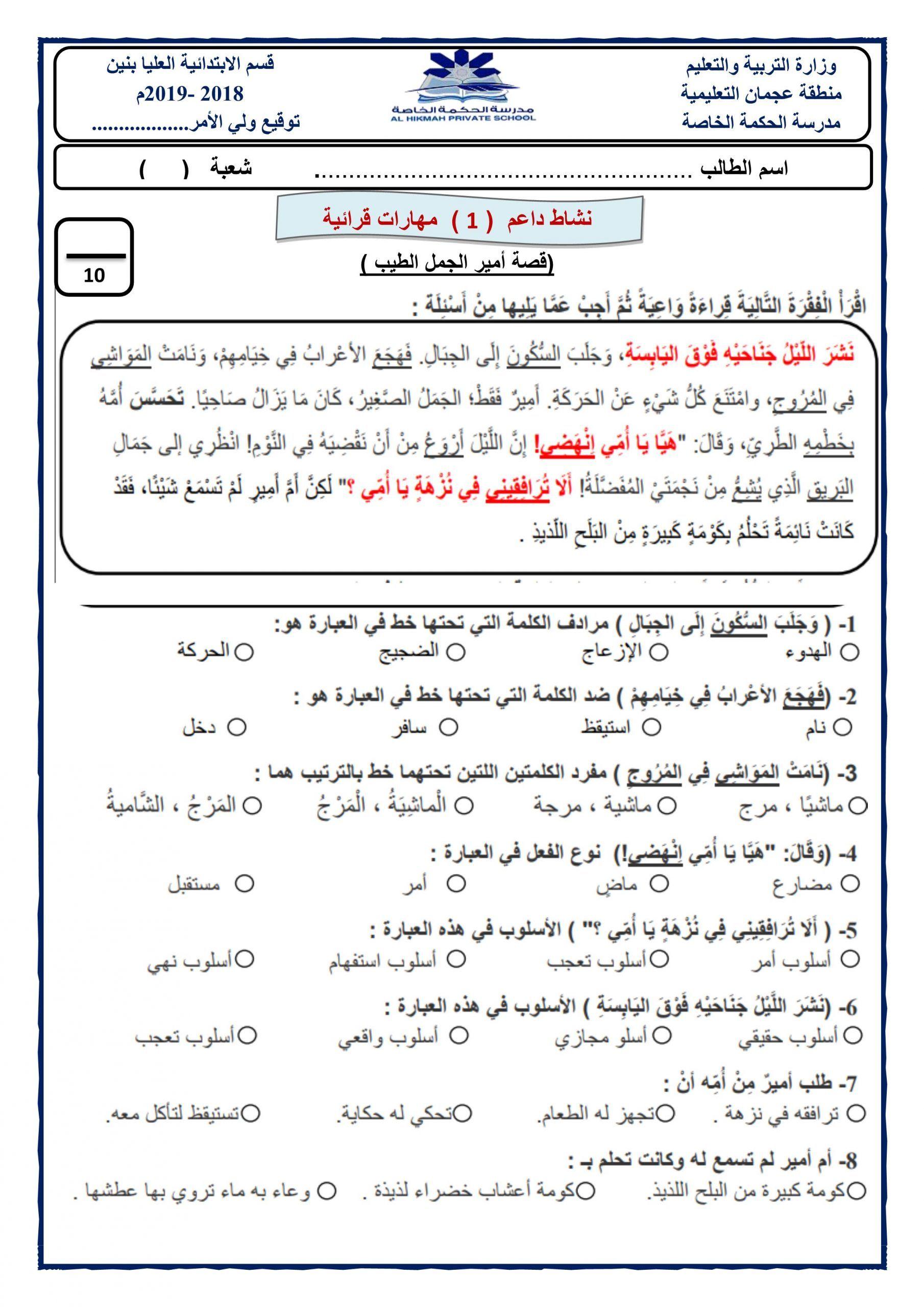 اوراق عمل تدريبات امير الجمل الطيب للصف الرابع مادة اللغة العربية Bullet Journal
