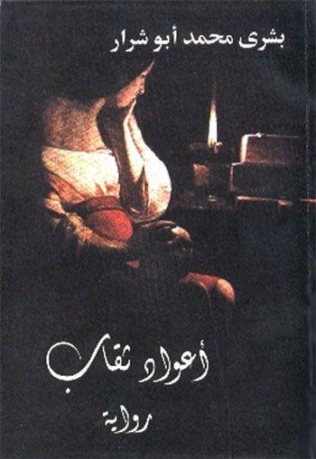 أفضل روايات الكاتبة الفلسطينية بشرى أبو شرار Arabic Books Book Names Books