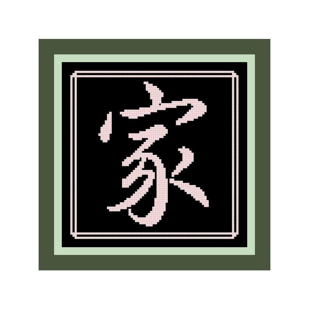 Family chinese symbolkanji cross stitch pattern pdf 500 family chinese symbolkanji cross stitch pattern pdf 500 buycottarizona Image collections