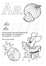 Карточки со словами | Буквы алфавита, Алфавит, Раскраски