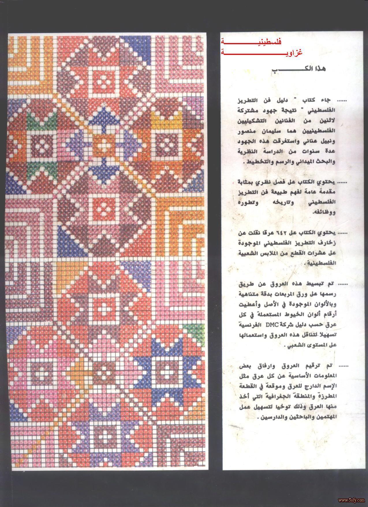 Palestinian Cross Stitch Embroidery Pattern Lovely Cross Stitch Geometric Embroidery Book Cross Stitch