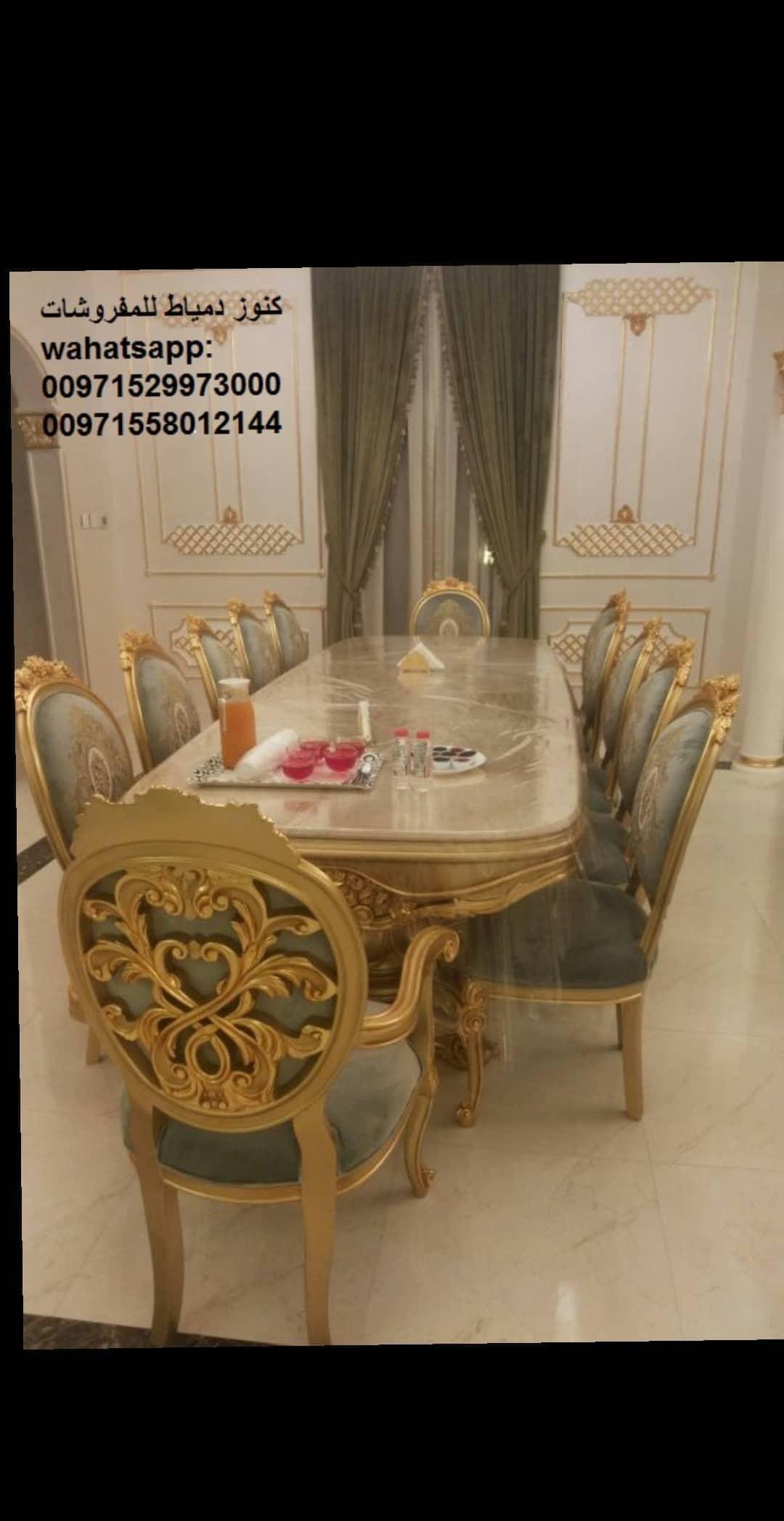 ديكور اثاث مودرن اثاث كلاسيك ديزاين ديكورات منزلية اثاث مصرى اثاث عصرى تصنيع اثاث كنب ك Luxury Dining Room Decor Gold Dining Room Beautiful Living Rooms Decor