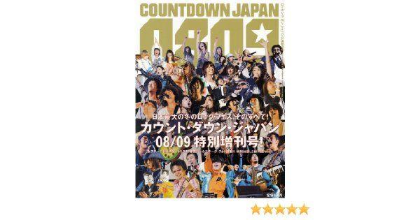 「カウントダウンジャパン フォトブース」の画像検索結果