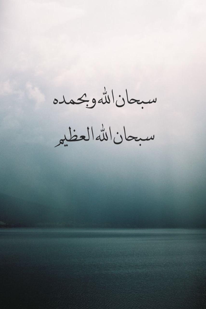 سبحان الله وبحمده سبحان الله العظيم اذكار الله سبحان الله الحمدلله اللهم Islamic Quotes Quran Islamic Quotes Words Quotes