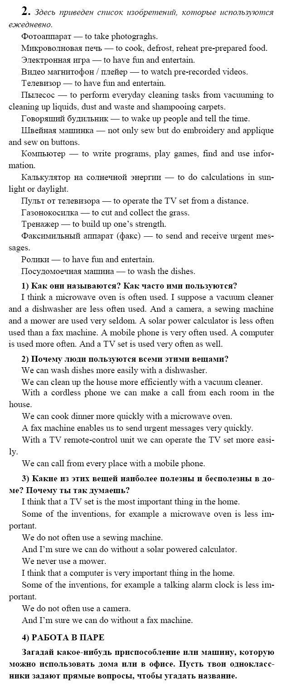 гдз по английскому 10-11