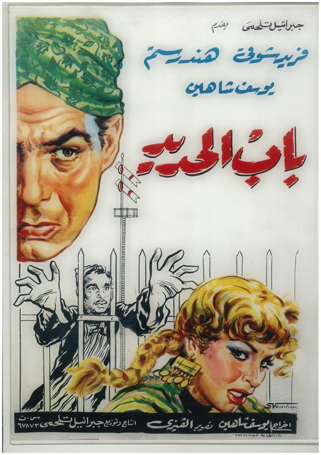 باب الحديد Bab El Hadid 1958 Youssef Chahine Egypt Egyptian Movies Old Movie Poster Egypt Movie