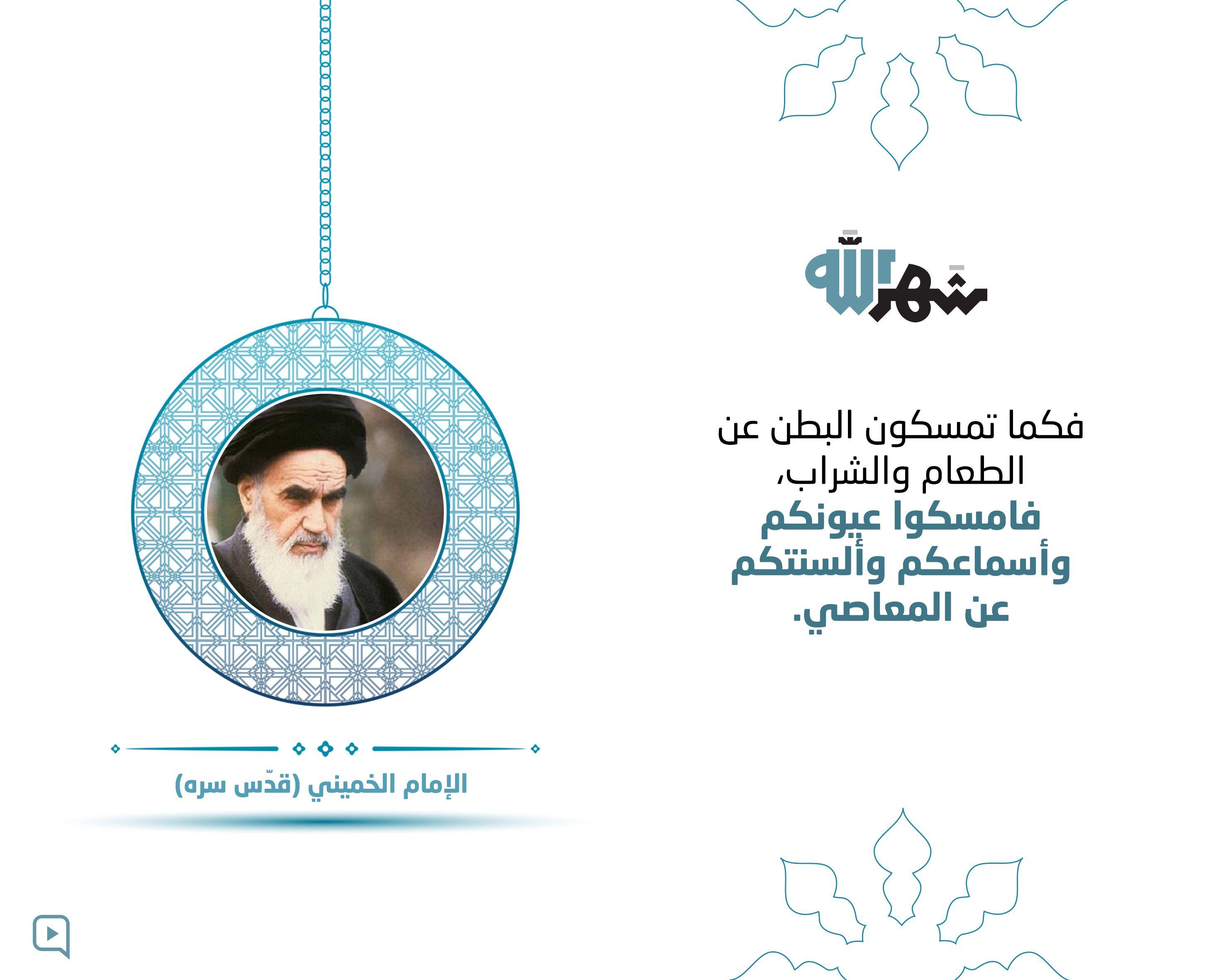 شهر رمضان الإمام الخوميني Poster Frame Decor