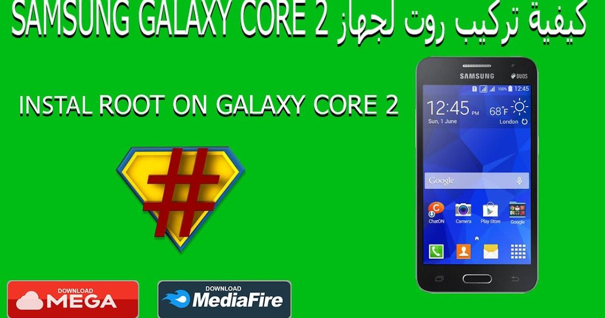 السلام عليكم متابعي قناة مسيو تك اليوم نقدم لك طريقةعمل روت لجهاز Samsung Galaxy Core 2 بكل سهولة ماهو روت عملية برمجية تتم ف Galaxy Samsung Galaxy Samsung